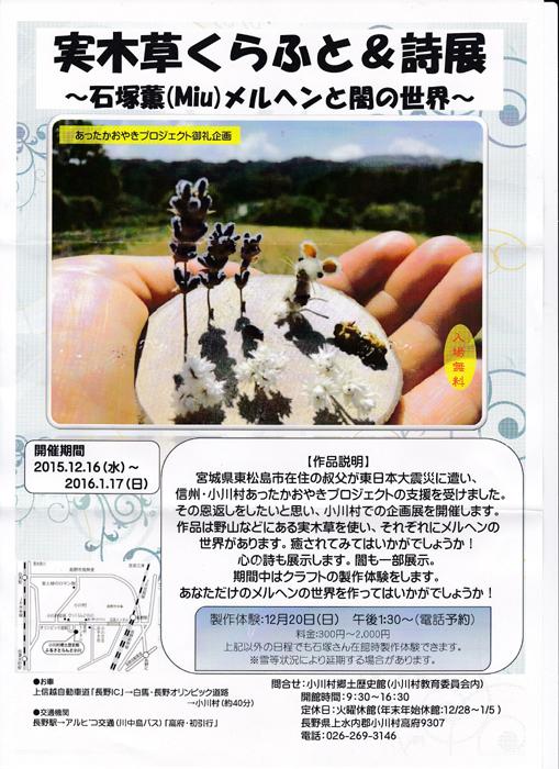 石塚薫クラフト展チラシIMG_20151216_0003