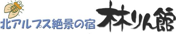 長野県小川村林りん館