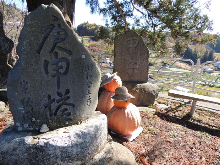 かぼちゃの道祖神