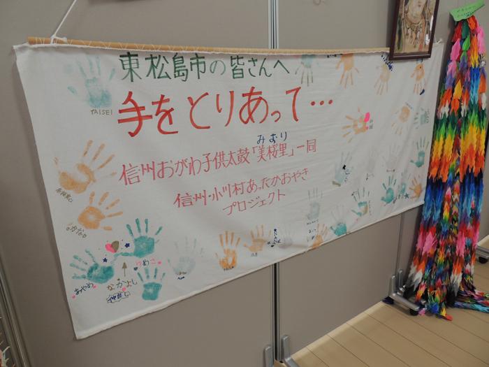 東松島市に届けた手形の寄せ書き